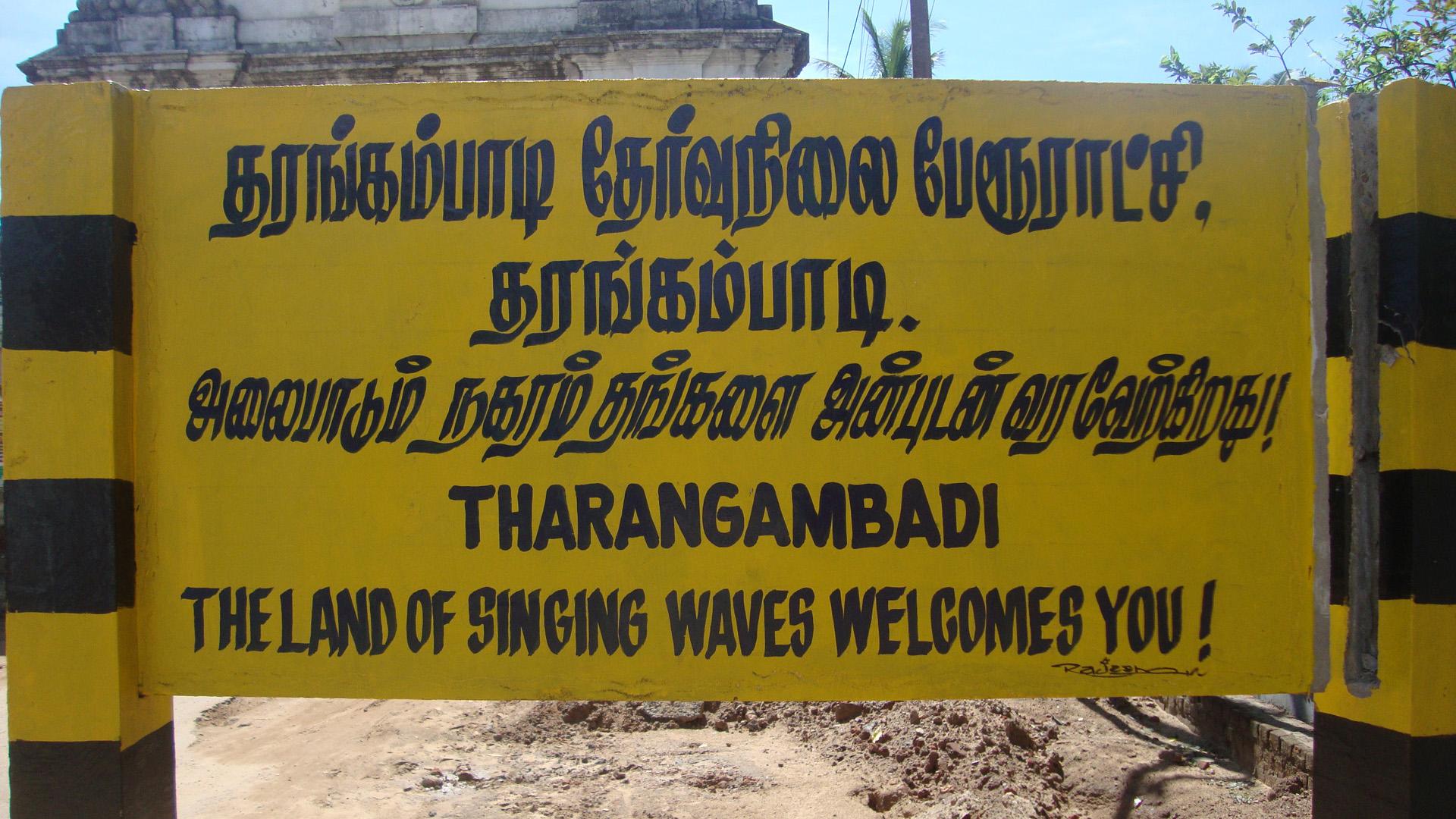 Tranquil Tranquebar (or Tharangambadi)